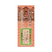 【ADJ】東京駅国鉄硬券キーホルダー 金額式 山手線