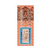 【CDJ】東京駅国鉄硬券キーホルダー 金額式 京浜東北線