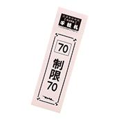 活版印刷 鉄道標識千社札 制限70