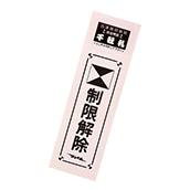 活版印刷 鉄道標識千社札 制限解除