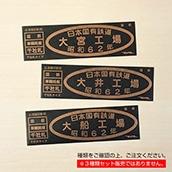 活版印刷 国鉄車輛銘盤千社札 大宮工場
