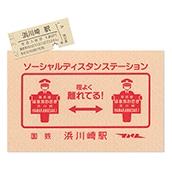 硬券ポストカード(硬券付き)ソーシャルディスタン・ステーション 国鉄浜川崎駅