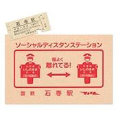 硬券ポストカード(硬券付き)ソーシャルディスタン・ステーション 国鉄石巻駅