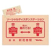 硬券ポストカード(硬券付き)ソーシャルディスタン・ステーション 国鉄新花巻駅