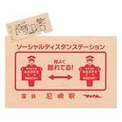 硬券ポストカード(硬券付き)ソーシャルディスタン・ステーション 国鉄尼崎駅