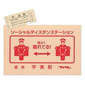 硬券ポストカード(硬券付き)ソーシャルディスタン・ステーション 国鉄宇美駅