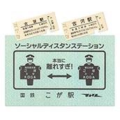 硬券ポストカード(硬券付き)ソーシャルディスタン・ステーション 国鉄こが駅