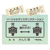 硬券ポストカード(硬券付き)ソーシャルディスタン・ステーション 国鉄かんだ駅