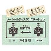 硬券ポストカード(硬券付き)ソーシャルディスタン・ステーション 国鉄あらき駅