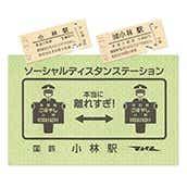 硬券ポストカード(硬券付き)ソーシャルディスタン・ステーション 国鉄小林駅