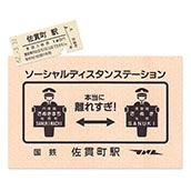 硬券ポストカード(硬券付き)ソーシャルディスタン・ステーション 国鉄佐貫町駅