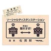 硬券ポストカード(硬券付き)ソーシャルディスタン・ステーション 国鉄佐貫駅