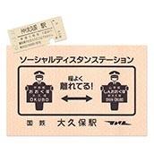 硬券ポストカード(硬券付き)ソーシャルディスタン・ステーション 国鉄大久保駅