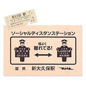 硬券ポストカード(硬券付き)ソーシャルディスタン・ステーション 国鉄新大久保駅