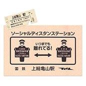 硬券ポストカード(硬券付き)ソーシャルディスタン・ステーション 国鉄上総亀山駅