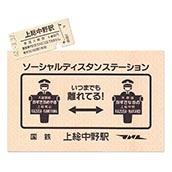 硬券ポストカード(硬券付き)ソーシャルディスタン・ステーション 国鉄上総中野駅