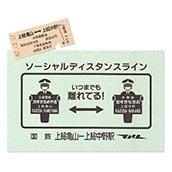 硬券ポストカード(硬券付き)ソーシャルディスタンス・ライン 国鉄上総亀山ー上総中野駅
