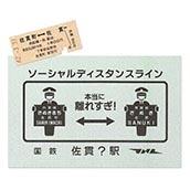 硬券ポストカード(硬券付き)ソーシャルディスタンス・ライン 国鉄佐貫?駅