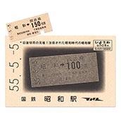 硬券ポストカード(硬券付き)駅が大好きなんです! 国鉄昭和駅