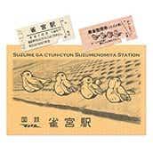 硬券ポストカード(硬券付き)駅が大好きなんです! 国鉄雀宮駅