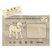 硬券ポストカード(硬券付き)駅が大好きなんです! 国鉄佐倉駅