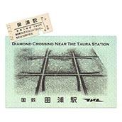 硬券ポストカード(硬券付き)国鉄遺構を求めて 国鉄田浦駅