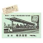 硬券ポストカード(硬券付き)国鉄遺構を求めて 国鉄横浜港駅