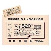 硬券ポストカード(硬券付き)国鉄地図式切符で旅をして 国鉄大宮駅