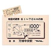 硬券ポストカード(硬券付き)国鉄地図式切符で旅をして 国鉄万博中央駅