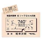硬券ポストカード(硬券付き)国鉄地図式切符で旅をして 国鉄軽井沢駅