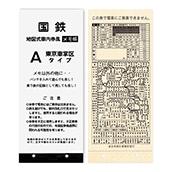 地図式車内券風メモ帳 A東京車掌区タイプ【ジャンク】