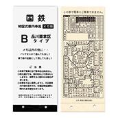 地図式車内券風メモ帳 B品川車掌区タイプ【ジャンク】