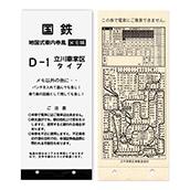 地図式車内券風メモ帳 D−1立川車掌区タイプ【ジャンク】