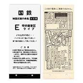 地図式車内券風メモ帳 E甲府車掌区タイプ【ジャンク】