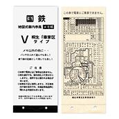 地図式車内券風メモ帳 V桐生車掌区タイプ【ジャンク】