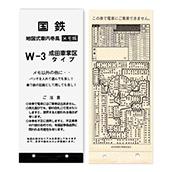 地図式車内券風メモ帳 W−3成田車掌区タイプ【ジャンク】