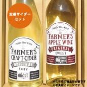 長野県下条村のりんご農家「カネシゲ農園」がつくる「定番サイダーセット」( 750ml×1種,720ml×1種の2本セット)送料・税込