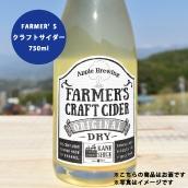 長野県下条村のりんご農家「カネシゲ農園」がつくる「FARMER'S クラフトサイダー」(750ml×1本)送料・税込