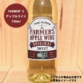 長野県下条村のりんご農家「カネシゲ農園」がつくる「FARMER'S アップルワイン」(720ml×1本)送料・税込