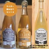 長野県下条村のりんご農家「カネシゲ農園」がつくる「サイダー 飲み比べセット A」(375ml×3種の3本セット)送料・税込