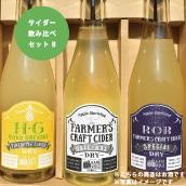 長野県下条村のりんご農家「カネシゲ農園」がつくる「サイダー 飲み比べセット B」( 375ml×3種の3本セット)送料・税込