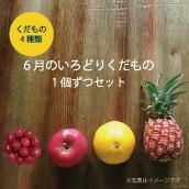 ★締切間近★【ご予約】全国各地のいろとりどりの果物を詰め合わせた「6月のいろどりくだもの」 送料・税込