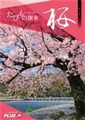 JTBえらべるギフトたびもの撰華 桜コース<2019冬ギフト>