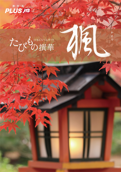 JTBえらべるギフトたびもの撰華 楓コース<2019冬ギフト>