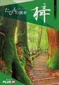 JTBえらべるギフトたびもの撰華 梓コース 送料無料 【2020SG】