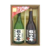 松山三井 純米吟醸・特別純米セット(720ml×2)【2020SG】