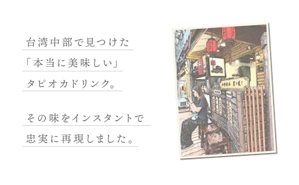 インスタント タピオカドリンク ミルクティー 紅茶4個セット 送料無料 値下げ 1個348円