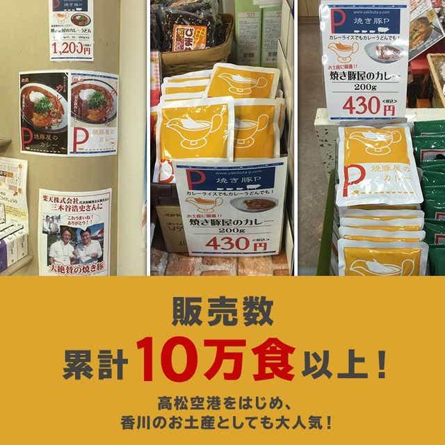 焼き豚P 焼豚屋のカレー 200g×3パック ゆうパケット送料無料