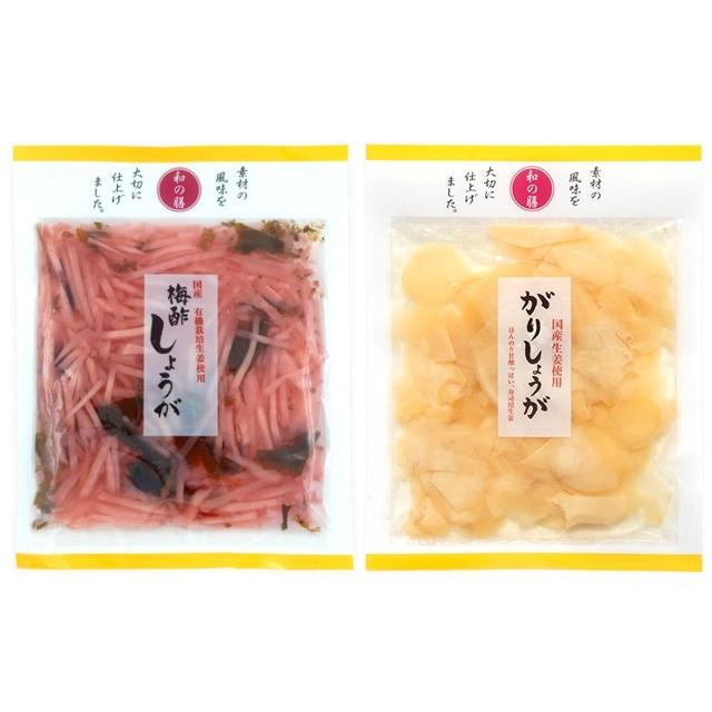 国産野菜&無添加 マルアイ食品 和の膳2種セット 各1袋(梅酢しょうが・がりしょうが)送料無料