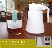 蜂和産業 ハニーポットセット(グアテマラ産コーヒーはちみつ300g) 送料無料(一部地域除く)